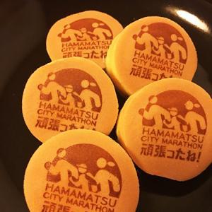 2020浜松シティマラソン公式饅頭☆