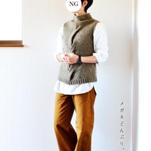 【今日の服】大昔のニットベストのコーデ