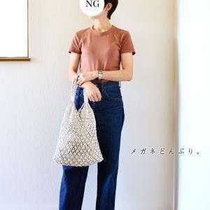 【今日の服】メッシュバッグ×普段着
