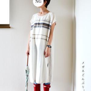【今日の服】長靴×ワンピース&5ミリの差に悩む