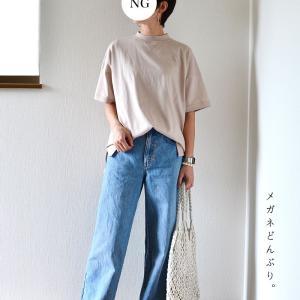 【今日の服】890円しまむらモックネックで爽やか大人カジュアル