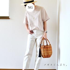 【今日の服】しまむら890円トップスのワントーンコーデ