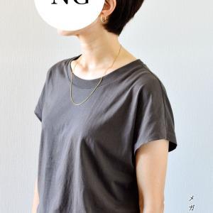 【今日の服】スネークチェーンのネックレスがしたくて【こども絵日記】奥さんは…