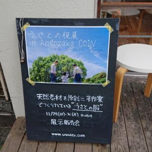 うさとのストール☆7つの活用法