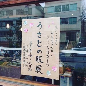 """応援リブログ""""3/5うさとの服展1日目終了致しました☆"""""""