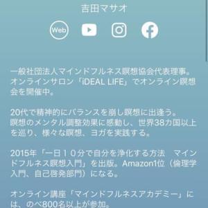 マインドフルネス瞑想アプリがリリースされました。