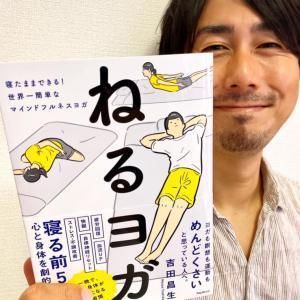 新刊「ねるヨガ」フォレスト出版、本日発売です!!
