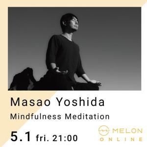 マインドフルネス瞑想講師養成講座のお知らせ 一般社団法人マインドフルネス瞑想協会主宰