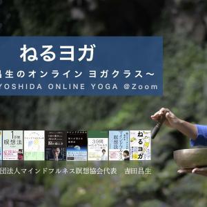 【号外】オンラインヨガ6月クラス&瞑想アプリのお知らせ
