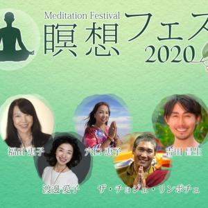 新しい瞑想動画とイベントのお知らせ
