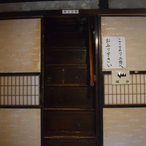 ぶらっと☆倉敷&吹屋 吹屋ふるさと村の旧片山家住宅① 主屋2階