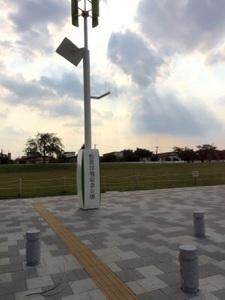 松原団地記念公園 (草加市)
