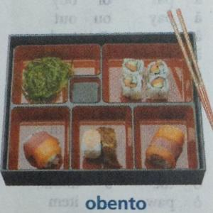 bento のはなし