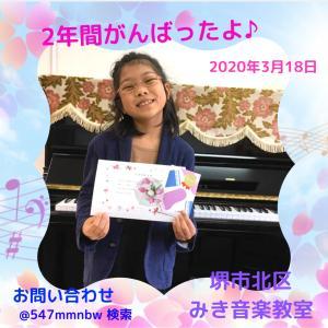 ピアノ継続2年、おめでとう!!