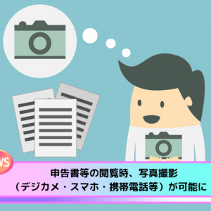 申告書等の閲覧時、写真撮影(デジカメ・スマホ・携帯電話等)が可能に!(9/1より)