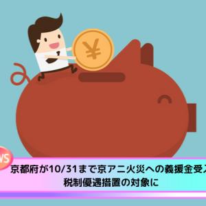 京都府が京アニ火災被害者義援金の受入れ開始~税務上の取り扱いはこうなる