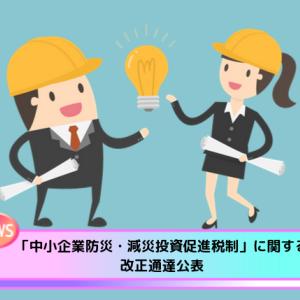 「中小企業防災・減災投資促進税制」に関する改正通達公表【国税庁】