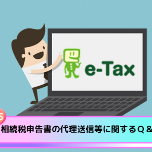 相続税申告書の代理送信等に関するQ&A公表【国税庁】