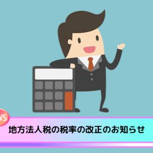 地方法人税の税率の改正のお知らせ【国税庁】