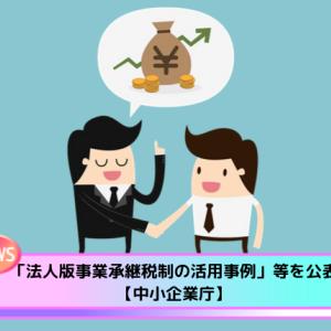 「法人版事業承継税制の活用事例」はオススメ!【中小企業庁】