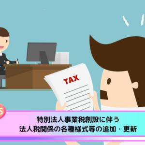 特別法人事業税創設に伴い法人税関係の各種様式等が追加・更新されました【国税庁】
