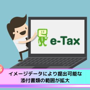 イメージデータにより提出可能な添付書類の範囲が拡大しました【e-Tax】