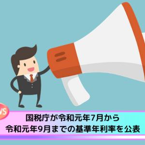 国税庁が令和元年7月から令和元年9月までの基準年利率を公表