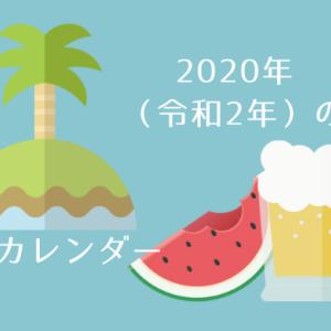 2020年(令和2年)7月の税務カレンダー