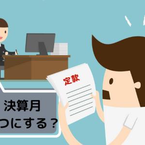 【会社の決算月】決め方・変更のしかたのポイント