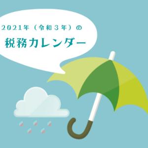 2021年(令和3年)6月の税務カレンダー