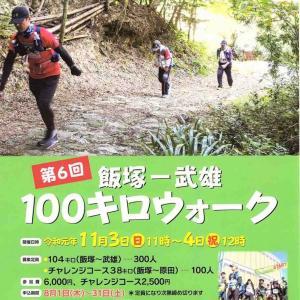 第6回 飯塚武雄100キロウォーク