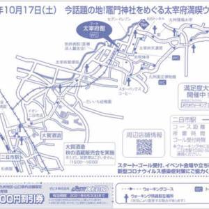 【JRウォーキング】今話題の地!竈門神社をめぐる太宰府満喫ウォーク!!