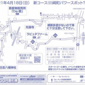 【JRウォーキング】新コース!川崎町パワースポット?!巡り