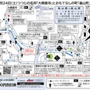 【JRウォーキング】つつじの名所「大興善寺」とおもてなしの町「基山町」を訪ねて