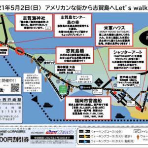 【JRウォーキング】アメリカンな街から志賀島へ Let's walk!