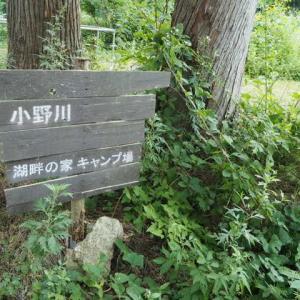 夏休み後半は小野川湖畔の家へ。
