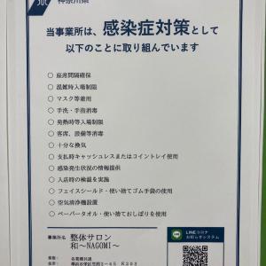 『神奈川県感染症対策取組書』と『LINEお知らせシステム』