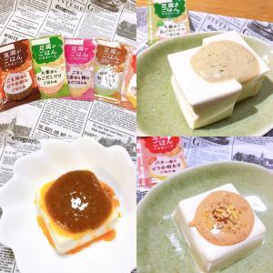 かけるだけで軽めの食事になる新提案♪「豆腐がごはんになるソース!」