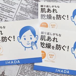 資生堂薬品〜イハダ 薬用ローション&エマルジョン 低刺激で潤いを!