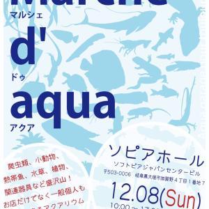 Marché d'aqua 第1回 2019年12月8日(日)岐阜県大垣市ソフトピアジャパン出店