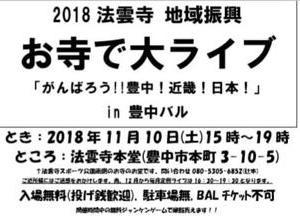 10・11日はライブですヽ(^o^)ノ