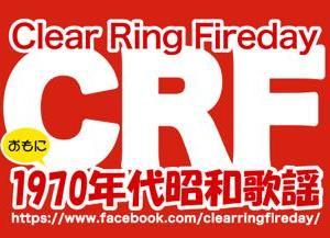 Clear Ring Firedayの PVもどき 見てね^^;