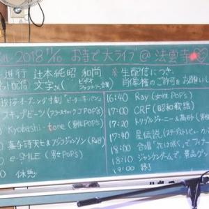 先週末報告(1) 11月10日 お寺で大ライブ