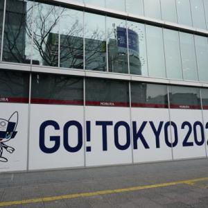 『2020東京オリンピック』