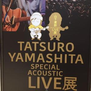 『山下達郎 Special Acoustic Live展』