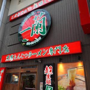 『一蘭仙台店』さんが今月開店