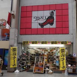 『タカハシ靴店』さんで閉店セール