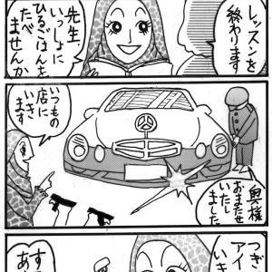 私が日本語を教えた最高の金持ちは(◎_◎;)