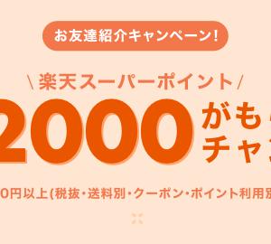 Rebates(リーベイツ)を紹介して2,000円をもらおう!!