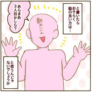 最近の体調不良の原因【絵日記】